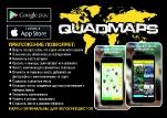 quadmaps_a5