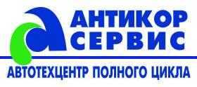 АНТИКОР-СЕРВИС