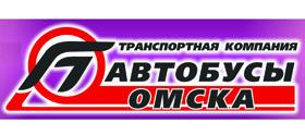 Автобусы Омска
