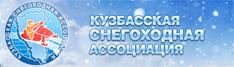 Кузбасская снегоходная ассоциация