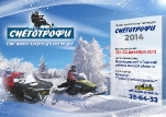 snowtrophy-2013_1_a3